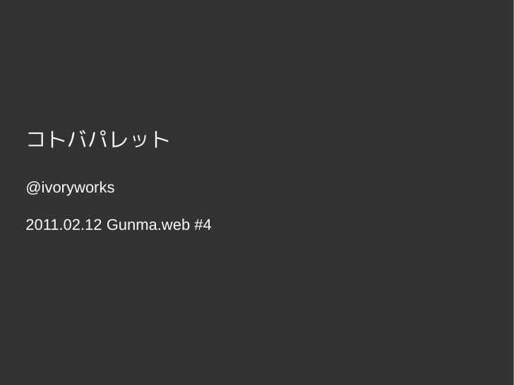 20110212 gunma.web#4 コトバパレット