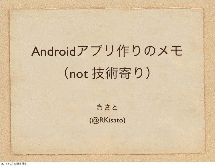 20110213 android machida_rkisato