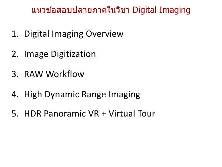 แนวข ้อสอบปลายภาคในวิชา Digital Imaging1. Digital Imaging Overview2. Image Digitization3. RAW Workflow4. High Dynamic Rang...