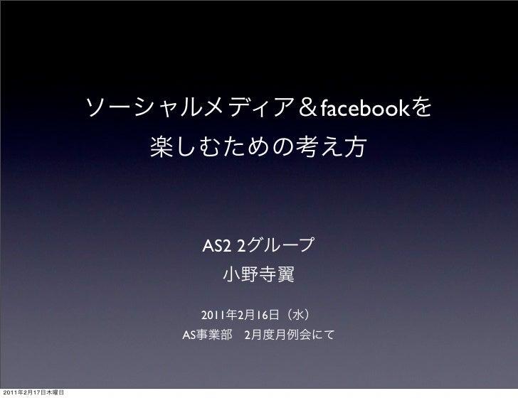 20110216 AS2月例会(ソーシャルメディア概論)公開版