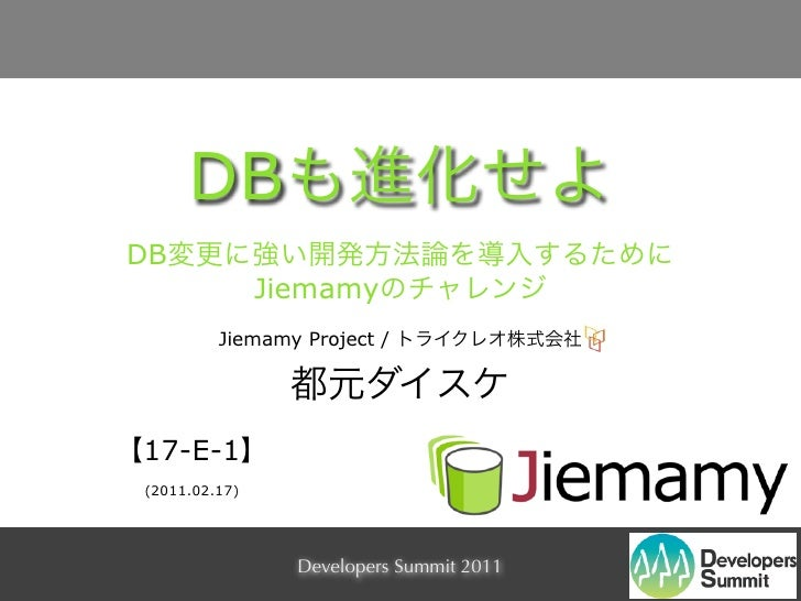 DevelopersSummit2011 【17-E-1】 DBも変化せよ - Jiemamy