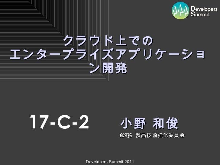 【17-C-2】 クラウド上でのエンタープライズアプリケーション開発