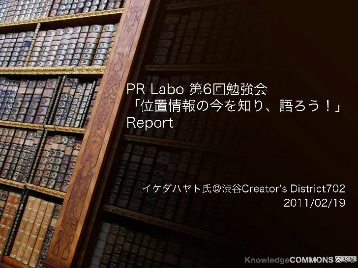 20110219 位置情報(PRLabo)