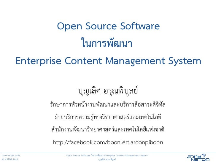 Open Source Software                         ในการพฒนา           Enterprise Content Management System                     ...