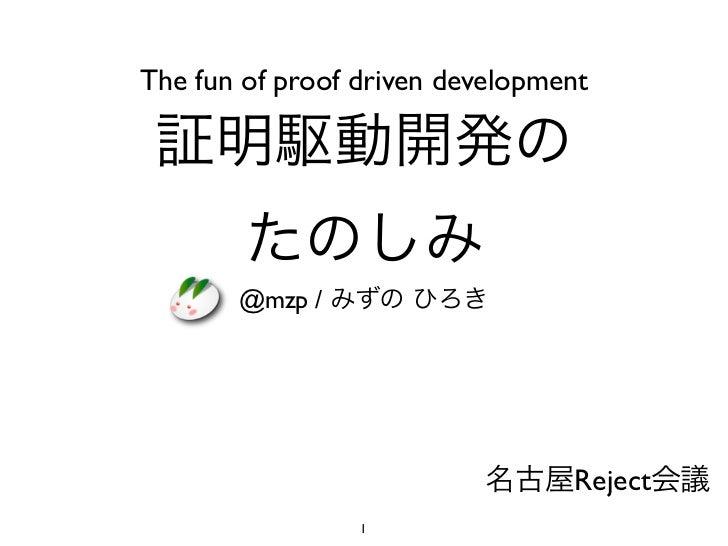 The fun of proof driven development       @mzp /                                 Reject                 1