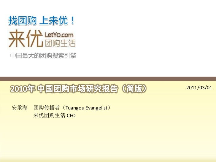 中国最大的团购搜索引擎                                  2011/03/01安承海   团购传播者(Tuangou Evangelist)      来优团购生活 CEO