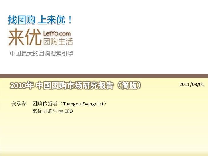 2010年中国团购市场全年报告