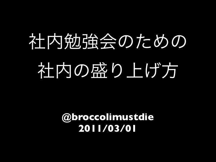 @broccolimustdie  2011/03/01