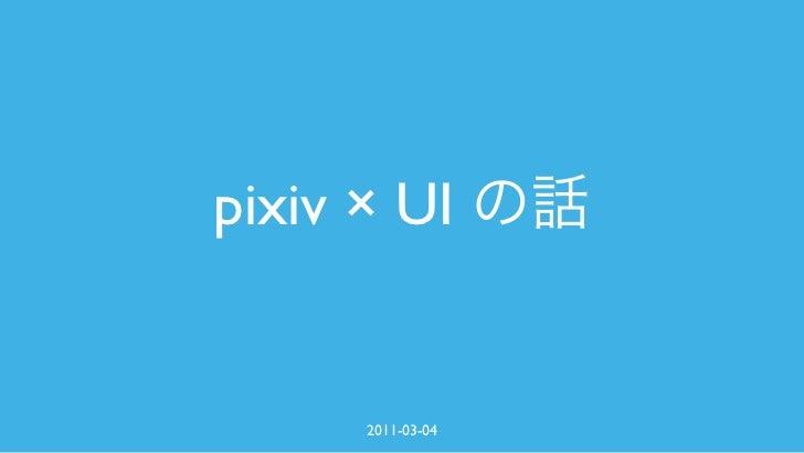 pixiv × UI      2011-03-04