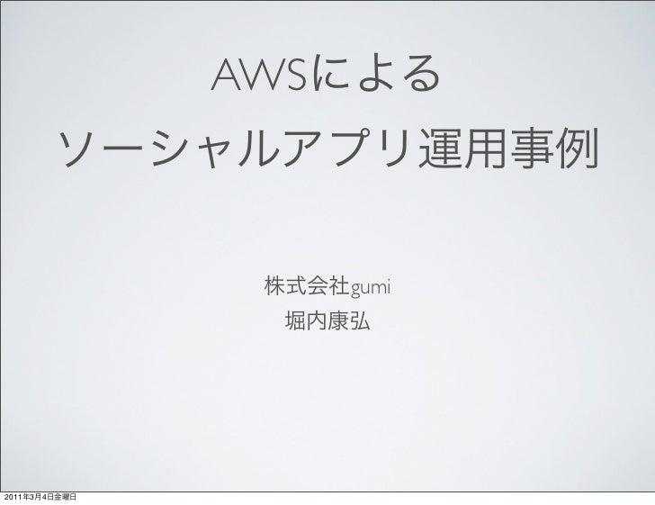 AWSによるソーシャルアプリ運用事例