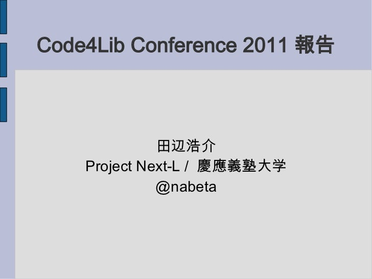 Code4Lib Conference 2011 報告              田辺浩介    Project Next-L / 慶應義塾大学              @nabeta