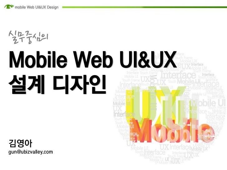 실무중심의Mobile Web UI&UX설계 디자인김영아gun@ubizvalley.com
