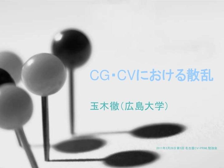 20110326 CG・CVにおける散乱