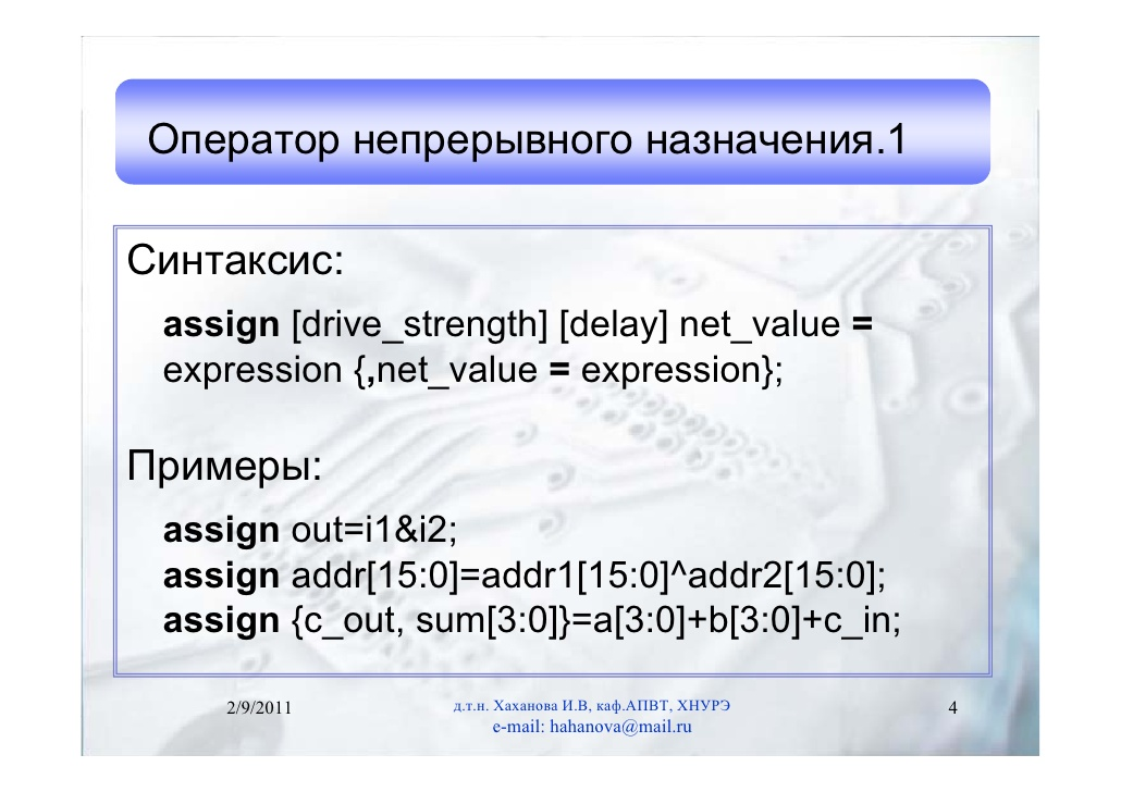 Verilog tutorial -data types: electroSofts com