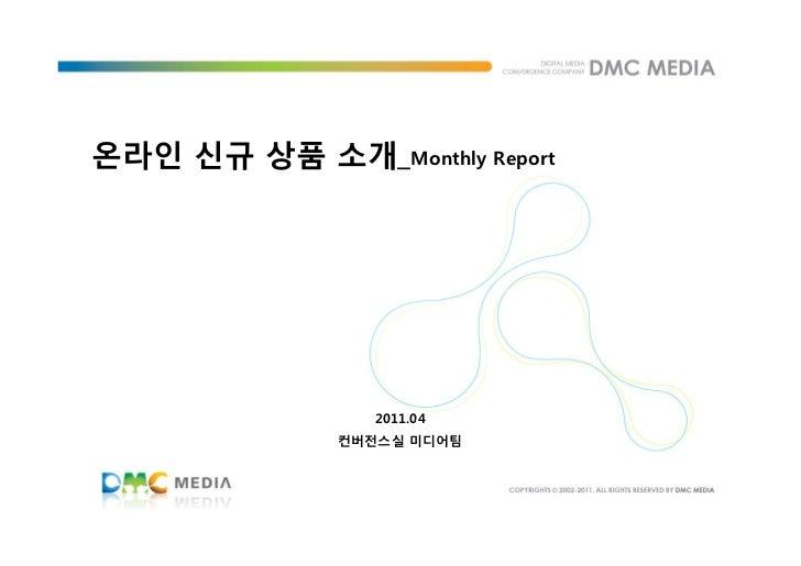 2011년 4월_ 온라인신규상품소개