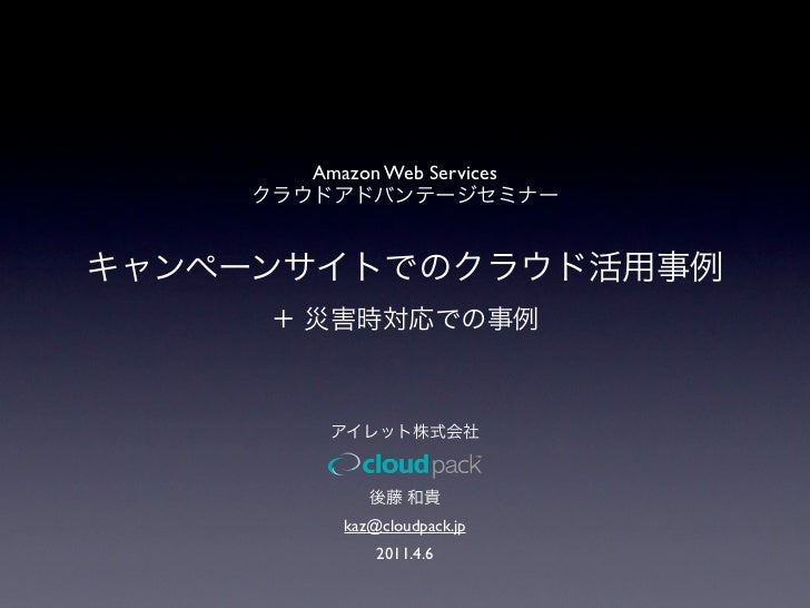 Amazon Web Services   kaz@cloudpack.jp       2011.4.6