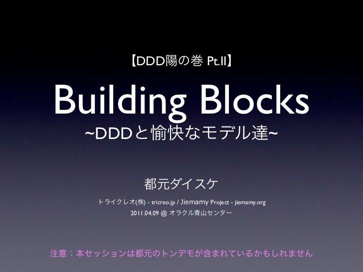 DevLOVE Beautiful Development - 第一幕 陽の巻