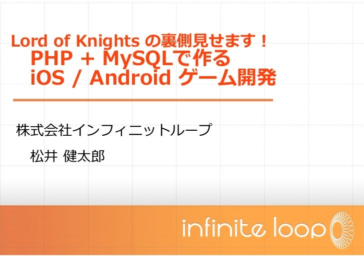 Lord of Knights の裏側見せます!PHP+MySQLで作るスマートフォンゲーム開発