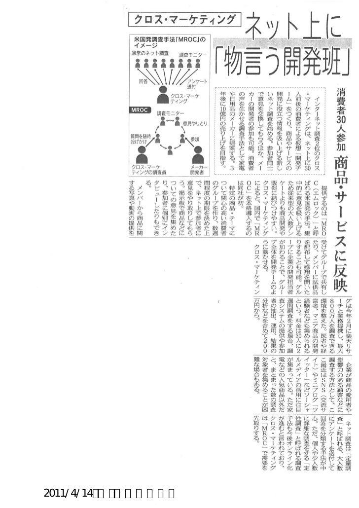 20110414技術・サービス 『mroc』(日経産業新聞)