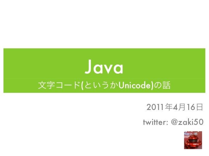 Java(      Unicode)             2011 4    16            twitter: @zaki50