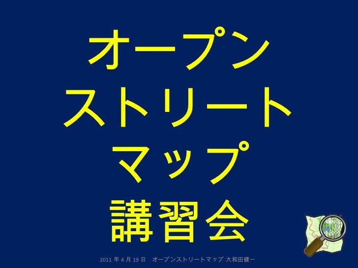 20110419 OpenStrretMap in Yokohama