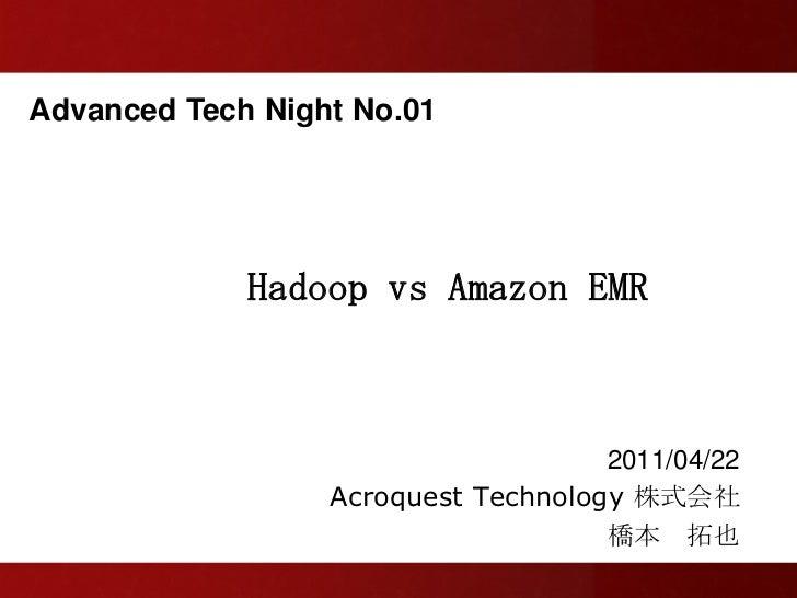 ATN No.1 Hadoop vs Amazon EMR