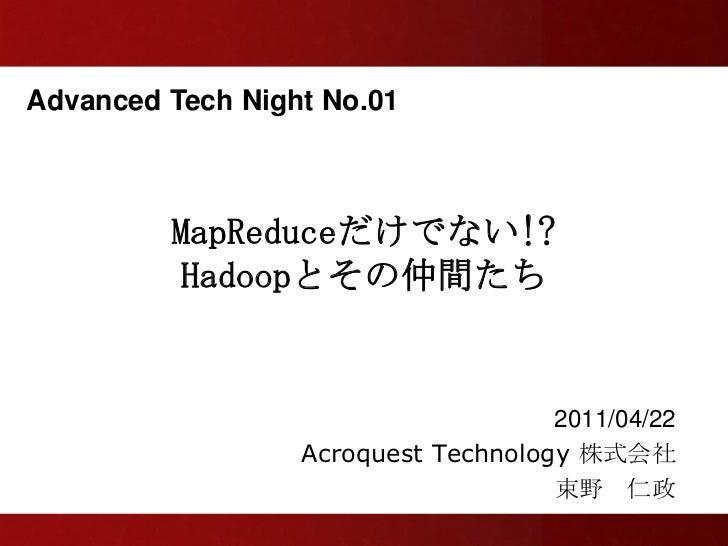 ATN No.1 MapReduceだけでない!? Hadoopとその仲間たち