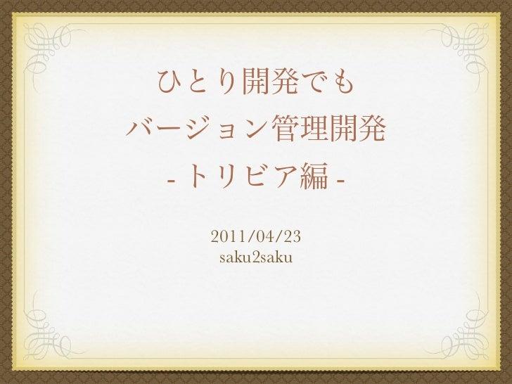 -                -    2011/04/23     saku2saku