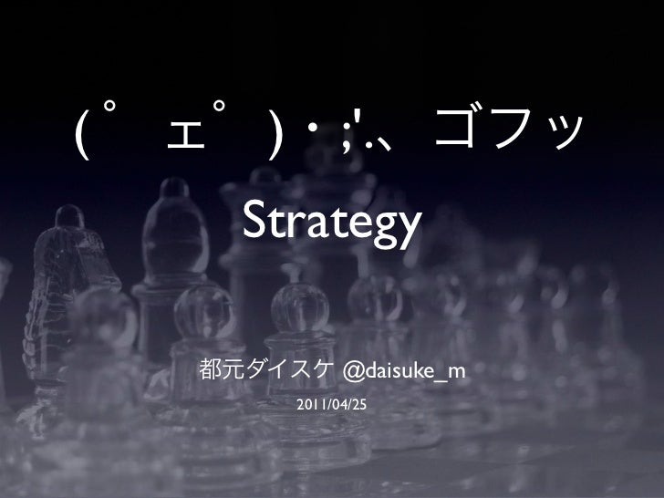 (    )         ;.    Strategy               @daisuke_m         2011/04/25
