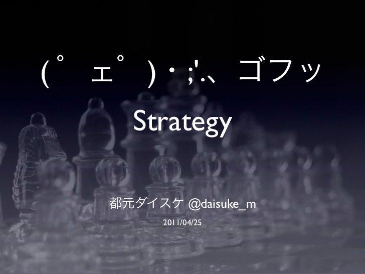 java-ja 第1回 チキチキ『( ゜ェ゜)・;'.、ゴフッ』 - Strategy