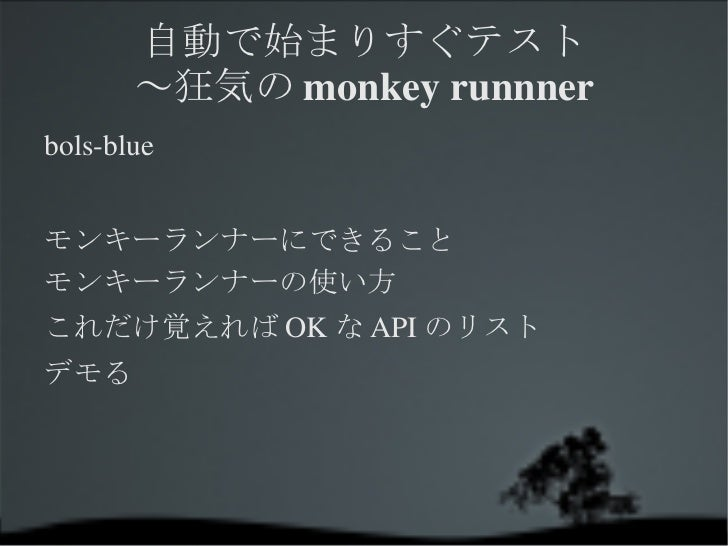 monkey runnerの使い方