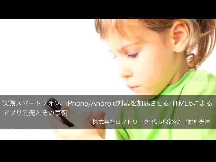 20110427 smartphone