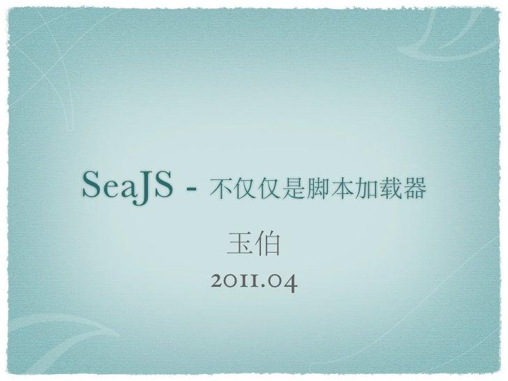 SeaJS -          2011.04