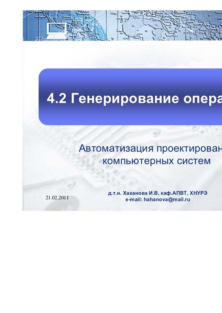 VERILOG4.2 Генерирование операторов             Автоматизация проектирования                 компьютерных систем          ...