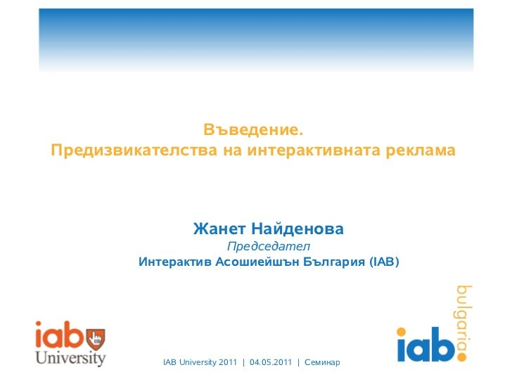 20110504 ia bulgaria_pharmacy_workshop2_janetnaydenova