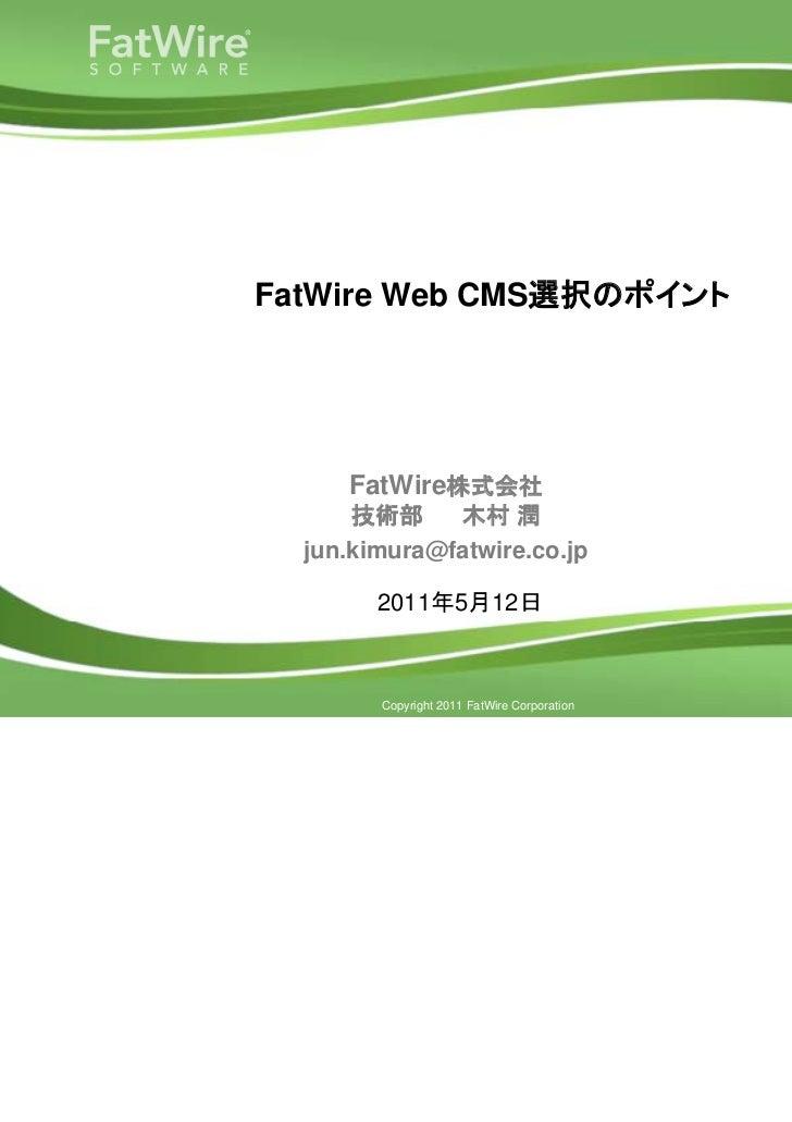 FatWire Web CMS選択のポイント                       FatWire株式会社                        技術部     木村 潤                    jun.kimura...