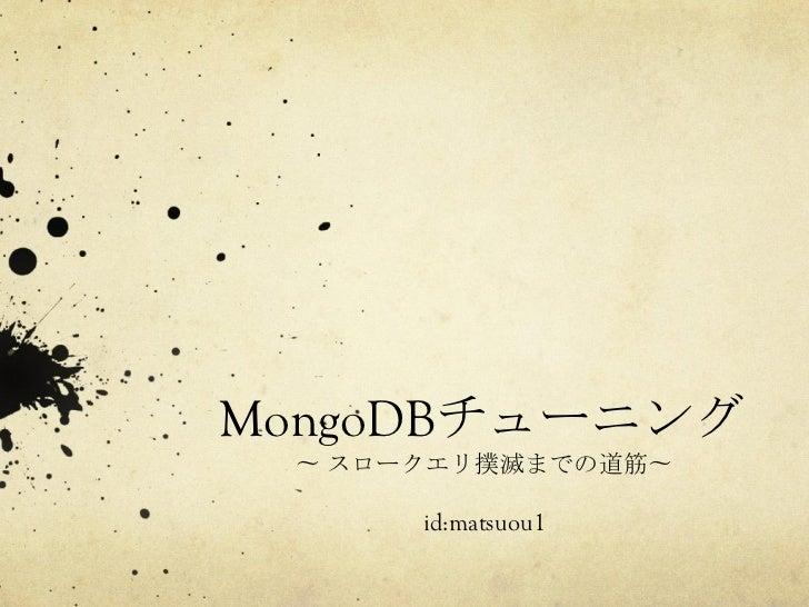 20110514 mongo dbチューニング