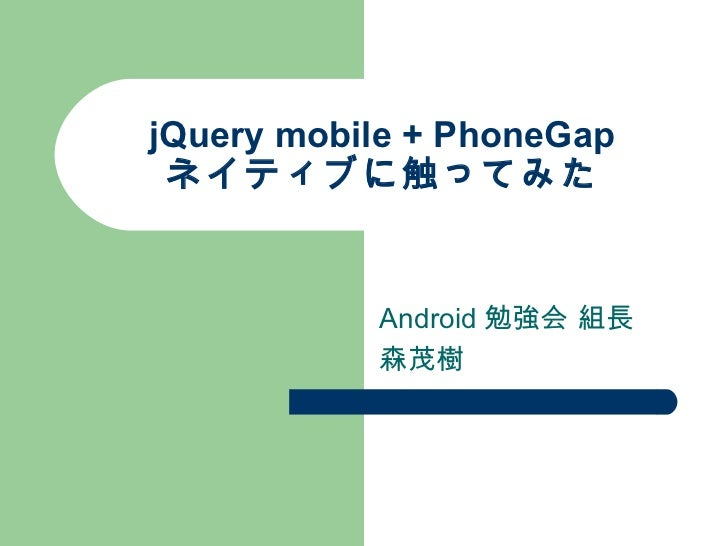 20110518 jquery mobile + phonegap