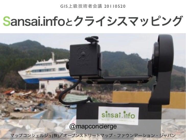 GIS            20110520            @mapconcierge                            http://sinsai.info/( )