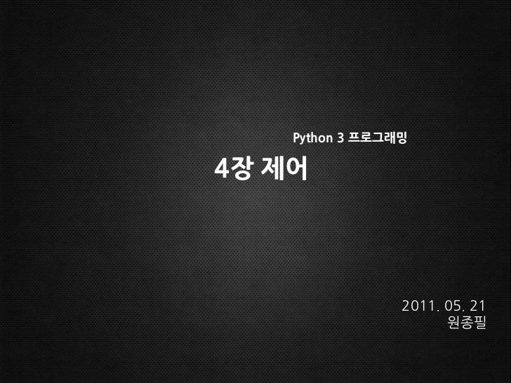 4장 제어<br />Python 3 프로그래밍<br />2011.05.21<br />원종필<br />