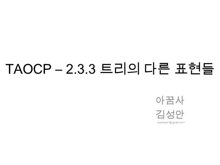 TAOCP – 2.3.3 트리의 다른 표현들<br />아꿈사<br />김성안<br /><wakeup01@gmail.com><br />