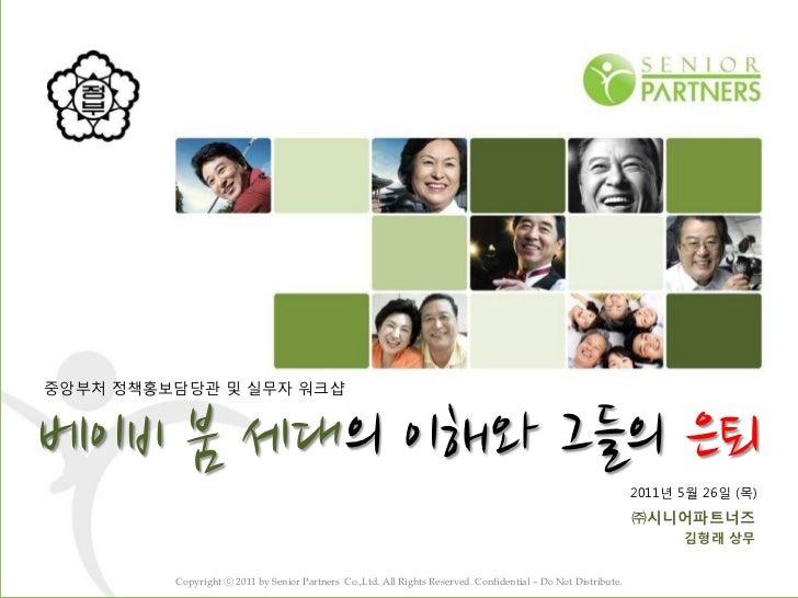 20110526 베이비붐세대의이해와그들의은퇴 김형래