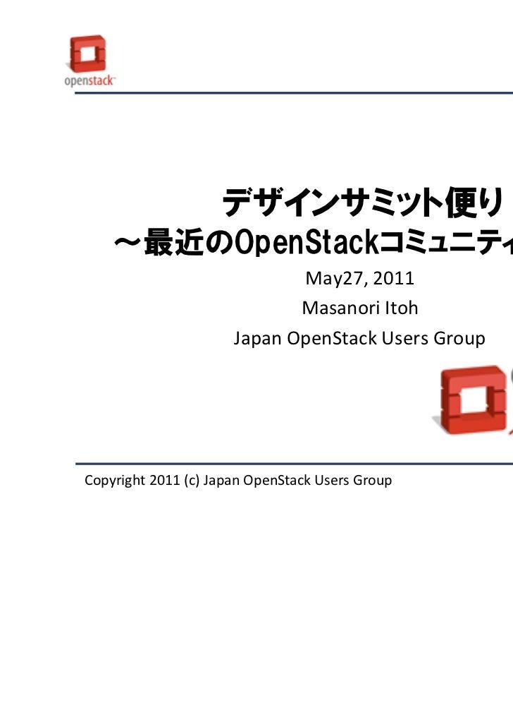 第三回クラウドごった煮 日本OpenStackユーザ会紹介