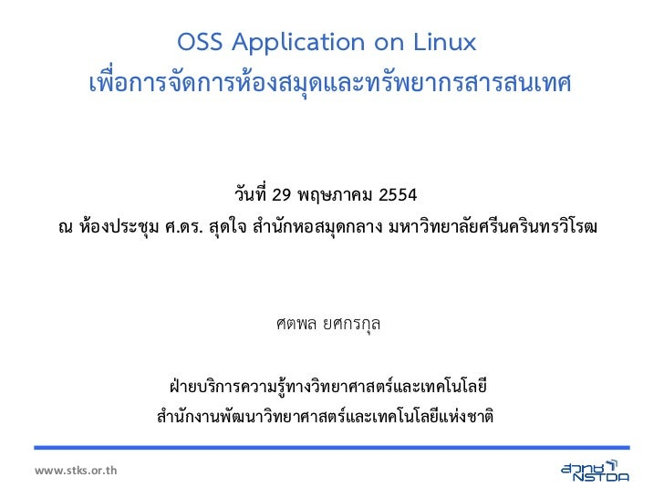 OSS Application on Linux  เพื่อการจัดการห้องสมุดและทรัพยากรสารสนเทศ