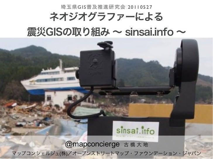 GIS         20110527  @mapconcierge                       http://sinsai.info/( )
