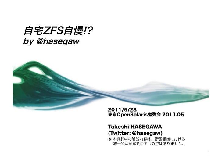 20110528東京OpenSolaris勉強会2011.05