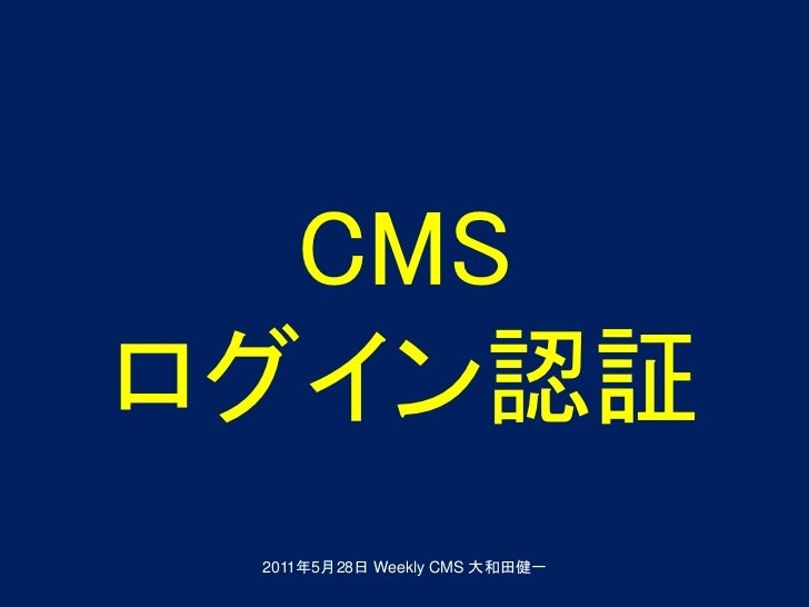 20110528 Login auth at weekly cms