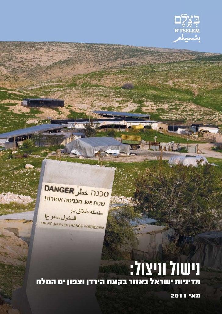 נישול וניצול:מדיניות ישראל באזור בקעת הירדן וצפון ים המלח                                    מאי 1102
