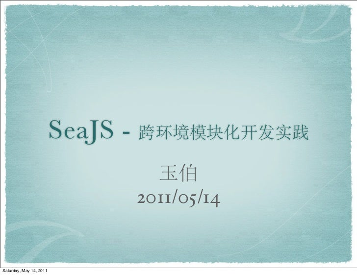 SeaJS - 跨环境模块化开发实践