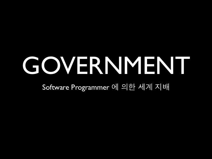 GOVERNMENT Software Programmer